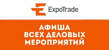 https://expotrade.ru/